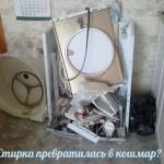 Мастер на час — установка и подключение стиральной машинки
