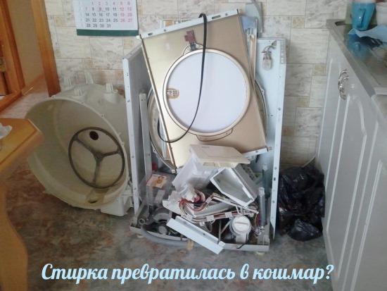 Мастер на час - установка стиральной машинки