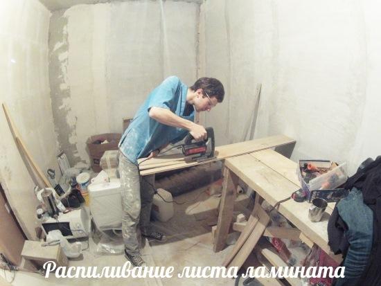 Укладка ламината мастером на час - режем ламинат лобзиком